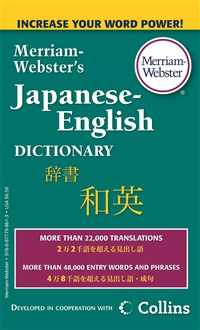 Merriam Webster's Japanese-English Dictionary