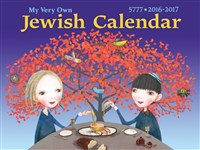 My Very Own Jewish Calendar 5777