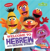 Welcome to Hebrew with Sesame Street ®
