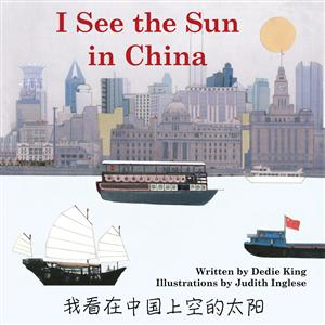 I See the Sun in China