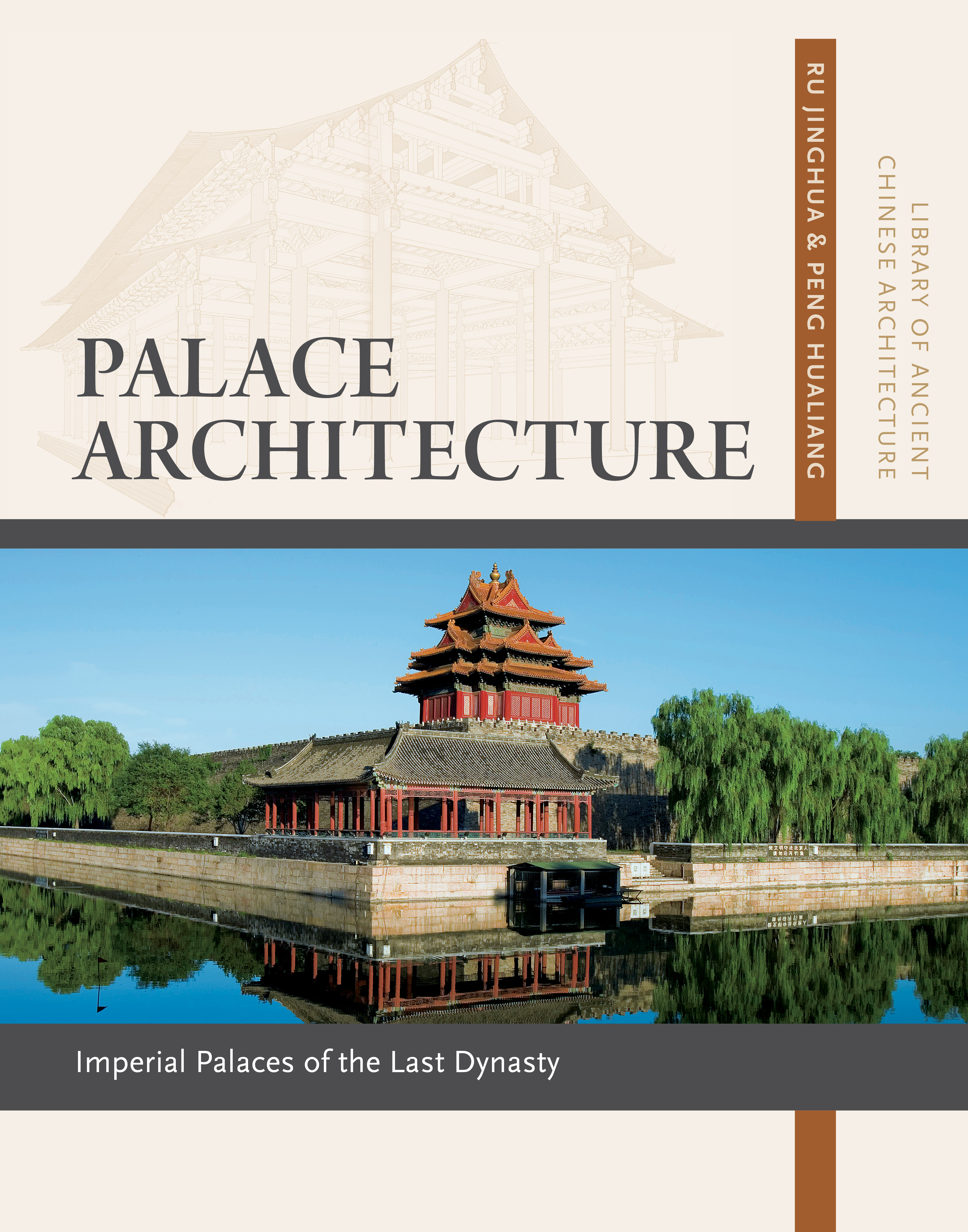 Palace Architecture: Imperial Palaces of the Last Dynasty
