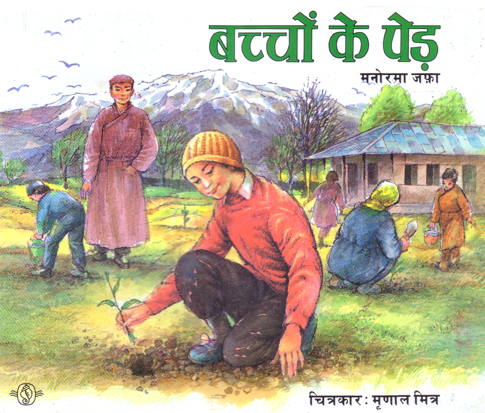 Tree Growers (Hindi)
