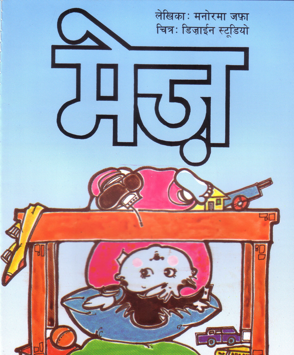The Table (Hindi)