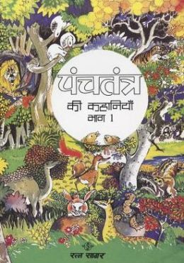 Stories from Panchatantra 1 (Hindi)