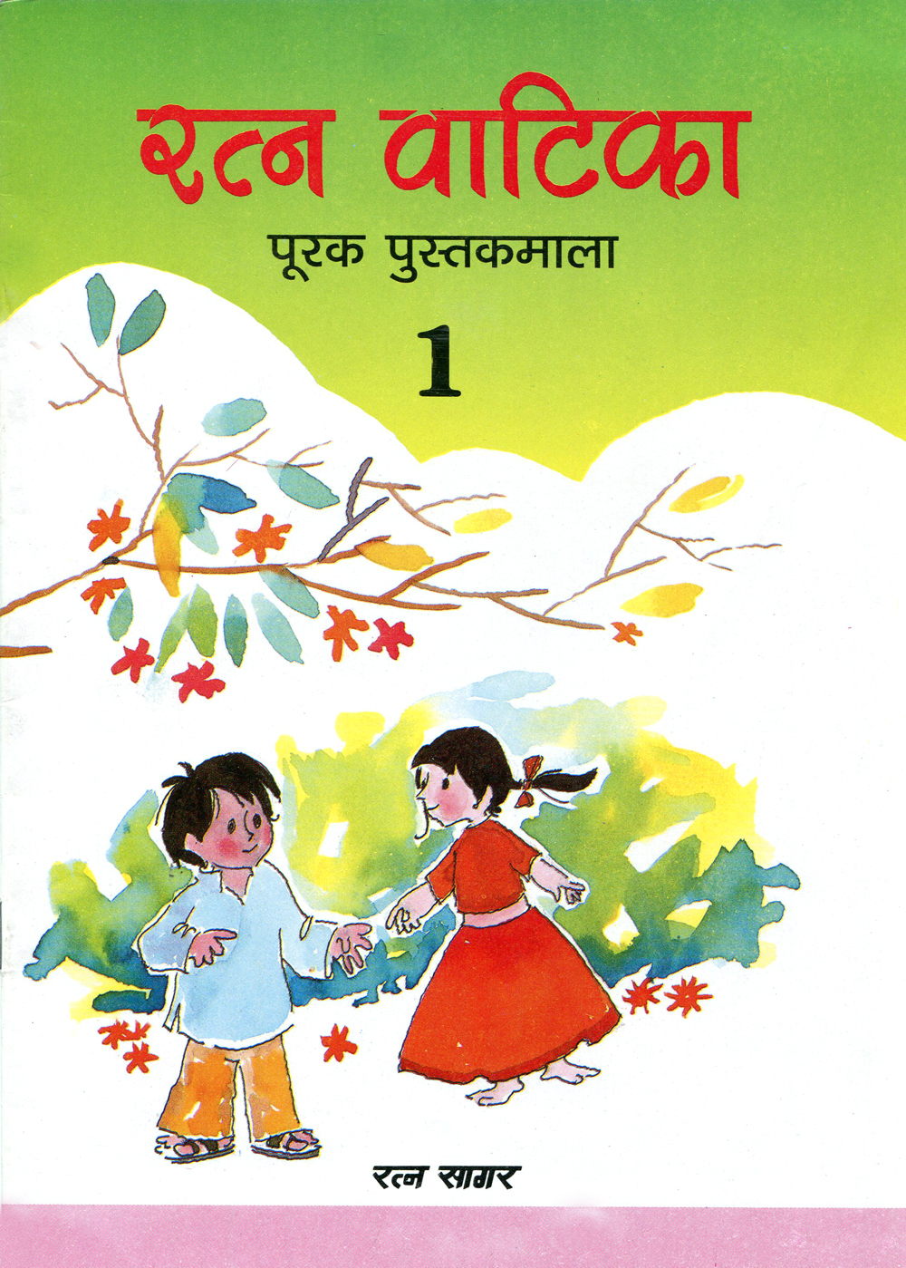 Ratna Vatika 1 (Hindi)