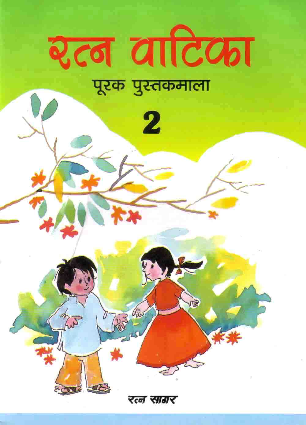 Ratna Vatika 2 (Hindi)