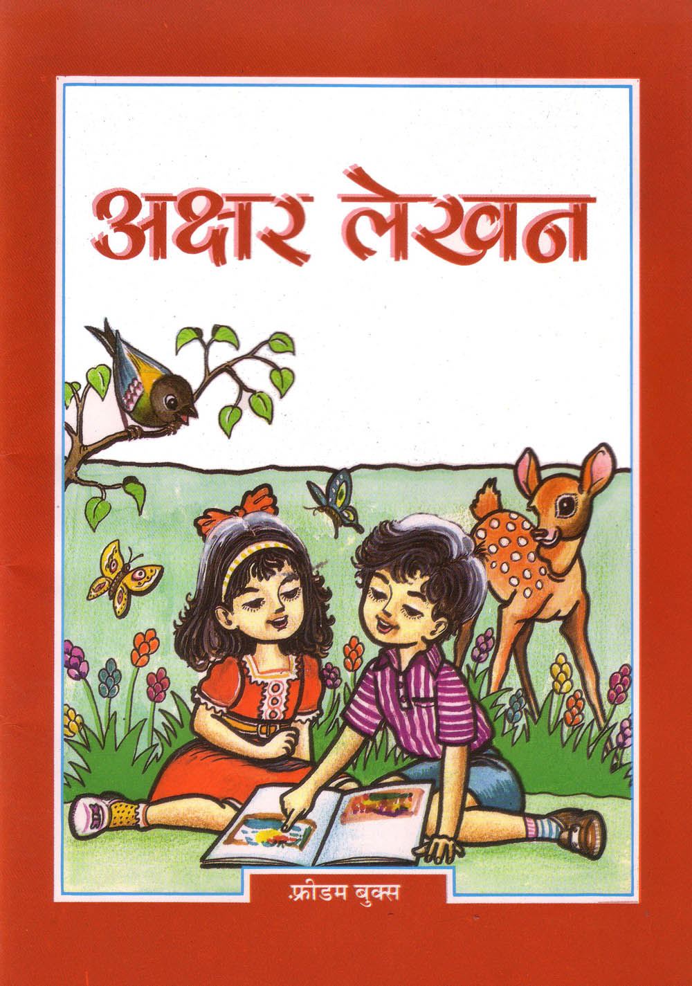 Akshar Lekhan (Hindi)