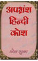 APABHRAMSA-HINDI DICTIONARY.