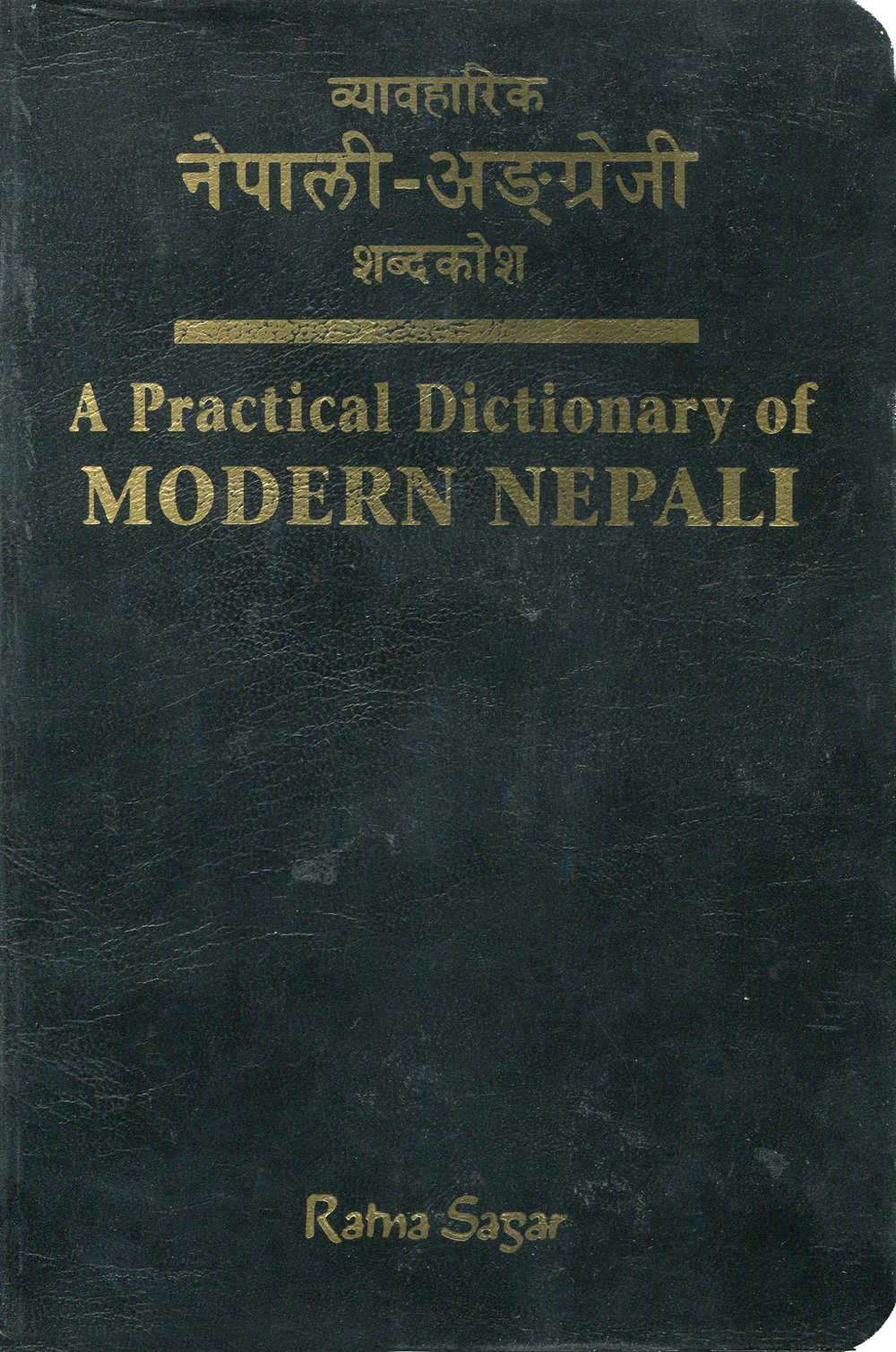 A Dictionary of Modern Nepali