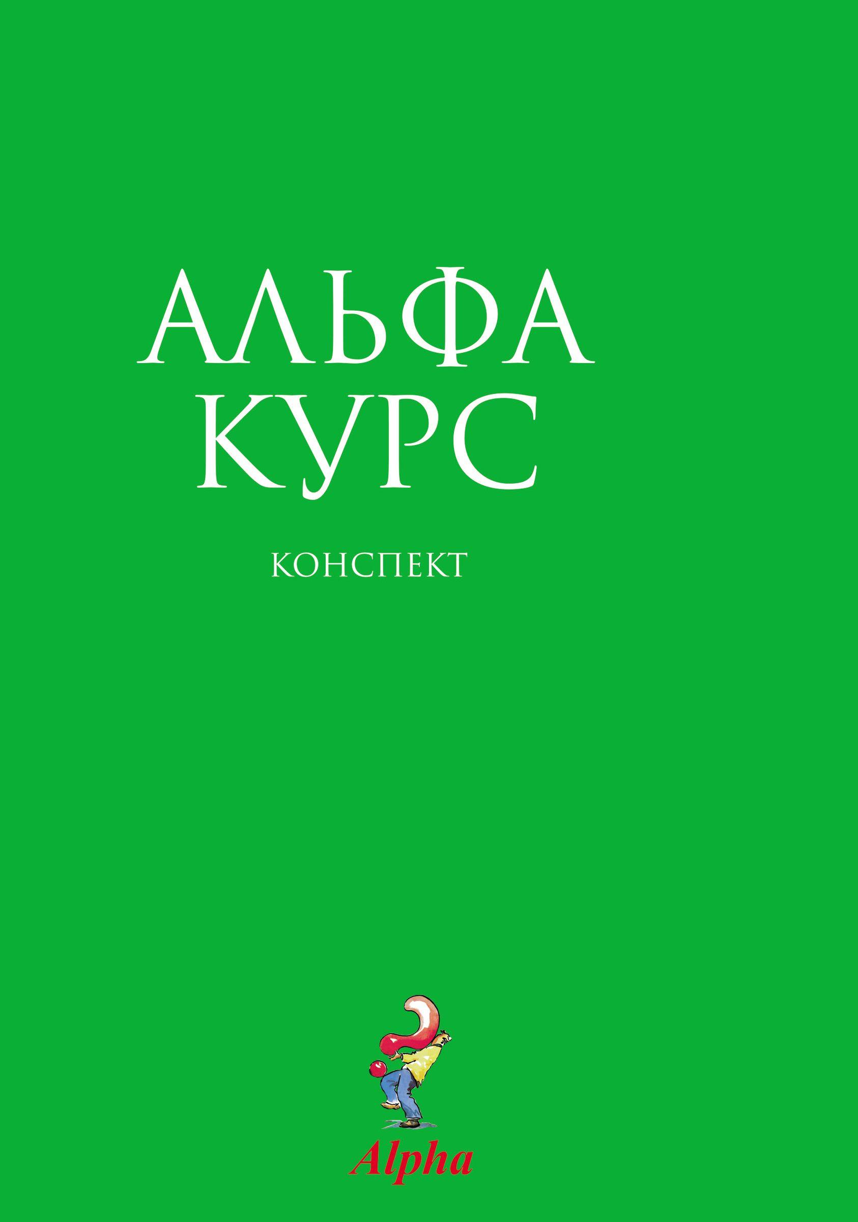 Alpha Guide, Russian Edition