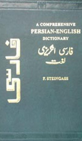 COMPREHENSIVE PERSIAN-ENGLISH DICTIONARY.