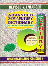 ADVANCED 21st CENTURY DICTIONRY: English into English and Urdu for Learners of the English Language Through the Medium of Urdu.