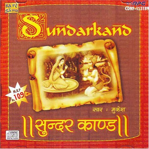 SUNDARKANDA. (In Hindi, Romanized & English).