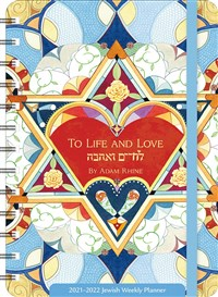"Hebrew Illuminations 2021 - 2022 Jewish Weekly Planner by Adam Rhine: 17-Month Calendar with Pocket (Aug 2021 - Dec 2022, 5"" x 7"" closed): To Life and Love"